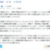 竹島周辺での軍事演習と嘘を嘘で塗り固める韓国政府