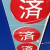 藤沢市に5例目の住民協定