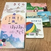 図書館で借りたお気に入りの絵本【3歳11ヶ月】