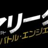『映画・ネタバレ有』日本のSF漫画を「銃夢(ガンム)」を映画化!「アリータ バトル・エンジェル」を観てきた感想とレビュー!