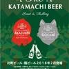 金沢片町商店街で限定ビール発売!その名も『オオカミとアカズキン』