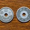 大正9年~昭和7年まで発行された「10銭白銅貨」