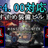 【MHW】Ver.4.00対応!最新おすすめ装備ビルド紹介【ヘビィボウガン】編