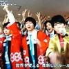 Hey!Say!JUMP東京ドームオーラス2018.1.1