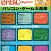 【1982年】【4月・5月】マイコンBASIC Magazine 別冊 パソコン・ゲーム大全集・Ⅱ