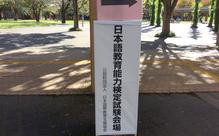 令和2年度日本語教育能力検定試験を振り返る