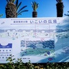 ウォーキング目的で九十九里「蓮沼海浜公園」へ