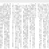 田中英道東北大名誉教授の講義