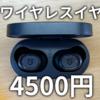 完全ワイヤレスイヤホンが4500円!?「SOUNDPEATS TrueFree2」はコスパ最強!【商品レビュー】