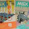 MSXマガジン 1983年10月6日号(創刊0号)~12月号(創刊号) とじ込みふろく