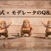 【クラクラ】公式とモデレーターのQ&Aまとめ!!