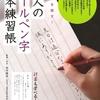 美子ちゃんでお馴染みの日ペン先生が監修・お手本を手掛ける「大人のボールペン字 基本練習帳 (SAN-EI MOOK)」
