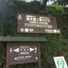 湯本富士屋ホテルでゆったり日帰り温泉
