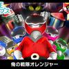 Switch『G-MODEアーカイブス 俺の戦隊オレンジャー』が12月24日に配信決定!