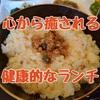【高知 イチオシ】レストラン「南国農家」で心から癒される健康的なランチを、料理好きな弟と食べてきた