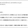 マイクロソフトをかたるフィッシングメールについての注意喚起