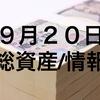 ★仮想通貨★ 総資産/情報 9月20日 ビットコインの税金決定!アルトコイン変更も雑所得!