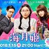 【海月姫】6話見逃し動画無料情報とネタバレ感想