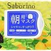 朝用マスク「サボリーノ」の感想【レビュー】