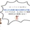 【九州】先生インタビュー🎤朗らかな笑顔の裏の圧倒的行動力を持つメイク講師に迫る!【高崎先生👩🏫】