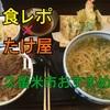 たけ屋で食レポ!久留米市で家族とうどんを食べるならここ!