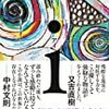 西加奈子さんの「 i 」を読み終わったので感想書きます