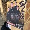 【OSK日本歌劇団】京都先斗町歌舞練場「男舞」【観劇】