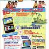 昭和末期のパソコン雑誌の広告