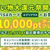 三井住友VISAカード<エブリプラス>発行で9000マイル