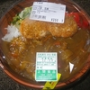 「上間食品」(JA マーケット)の「チキンカツカレー」 350円 #LocalGuides