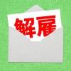 加藤浩次さんの番組二つが3月に終了は吉本興業の粛清なのか?個人事務所になる加藤浩次さんはyoutuberになるのだろうか。「ひろゆき」が事務所の力の大切さを語る。
