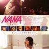 単品 24. 「 NANA-ナナ-」  少女漫画の実写映画化作品の楽しみ方を、おじさんは、長女から学ぶ