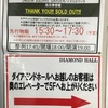 fun time HOLIDAY 7(UNISON SQUARE GARDEN × イズミカワソラ)@ダイアモンドホール(2019.5.13)感想