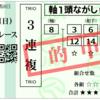 【偏差値的重賞回顧2020】高松宮記念3連複的中!