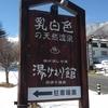 【長野】セット券がおすすめ!乗鞍高原温泉・湯けむり館へ