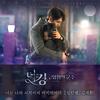 【歌詞訳】ONESTAR(イム ハンビョル), Kim Jaehwan(キム ジェファン) / 君は僕の始まりであり最後だ(You're My End and My Beginning)