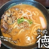 【松阪市】さぬき饂飩 徳八のカレーうどんが美味しすぎる!(メニュー・駐車場・食レポ)