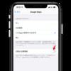 iOS14に位置情報を制御する新機能:おおよその位置情報を許可できるように