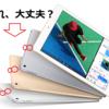 新型iPad(無印)にiPad Airのカバーケースは装着できるのか?ノイズリダクション穴は一致!しかし…