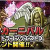 【DQMSL】DQカーニバル「ドラゴンクエストIX」イベント復刻!やるべきことは?