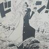 ワンピースブログ[五十五巻] 第536話〝LV5 極寒地獄〟