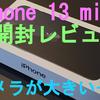【iPhone 13 mini】開封レビューをYouTubeで公開。とりあえずカメラがでかい