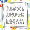 出版のクラウドファンディングに挑戦中です!応援よろしくお願いします!(〜2020/8/31)