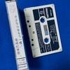 この1本 ミュージックカセットテープ