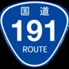 No.044 国道191号