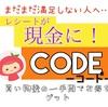 【神アプリ】Codeでレシートをポイントに!WAONやAmazonギフトに交換しちゃう!