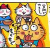 4コマまんが ねこ鍋パーティー「猫舌用の鍋にするよ!」