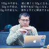 【第19回】アドウェイズ岡村が、トランプ大統領を斬る!!