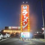 【家系】 町田商店 藤沢湘南台店 | 特製つけ麺 麺増し 特選醤油中華そば 【ギフト】