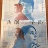 九州大学が共創学部を新設 今日の新聞広告がよかった